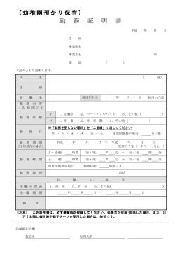 【幼稚園預かり保育】 勤 務 証 明 書