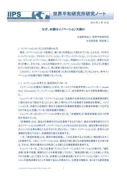 本文(PDF) - 世界平和研究所