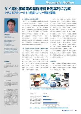 ケイ素化学産業の基幹原料を効率的に合成 [ PDF:860KB ] シリカと