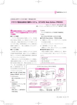 クラウド型自治体向け基幹システム(STARS Web Edition PRESS)