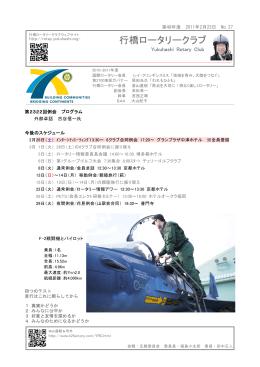 2月22日 - 行橋ロータリークラブ