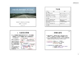 工程分析と動作経済 - 片山安心コンサルタント