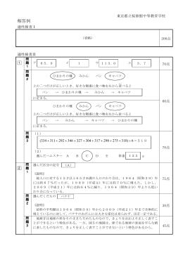 6. 出題の解答例 - 東京都立桜修館中等教育学校