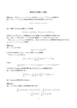 解析学II演習11 解答
