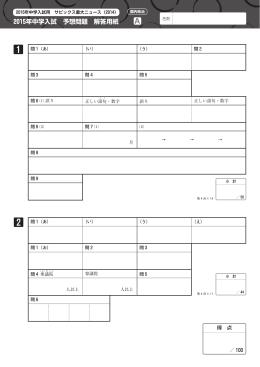 2015年中学入試 予想問題 解答用紙