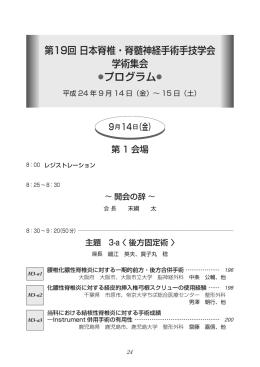 プログラム   - JPSTSS   日本脊椎・脊髄神経手術手技学会