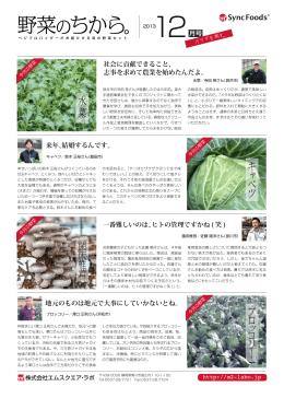 菌 床 椎 茸 キ ャ ベ ツ ブ ロ ッ コ リ ー 水 菜