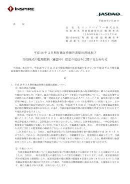 平成 26 年3月期有価証券報告書提出遅延及び 当社株式の監理銘柄