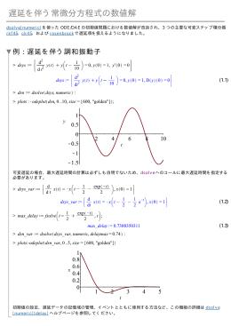 遅延を伴う常微分方程式の数値解