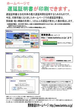 ホームページにて遅延証明書が発行できるようになりました
