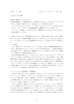 土本薫 土本ファミリークリニック