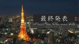 4班 安部正浩、谷敷薫、清水美穂、青木佳奈、櫻井晴佳 2014.11.29