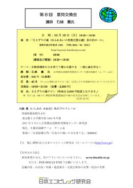 第8回意見交換会(PDF)