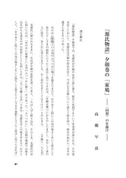 『 源 氏 物 語 』 夕 顔 巻 の 「 家 鳩 」