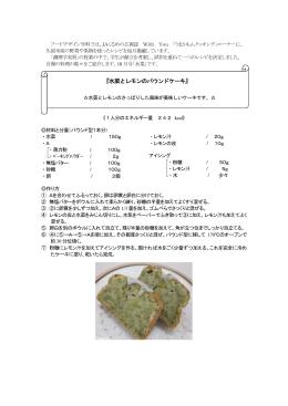 『水菜とレモンのパウンドケーキ』
