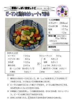 1人分栄養価 エネルギー 284kcal たんぱく質 13.4g 脂質 17.7g