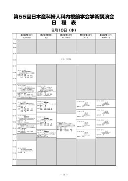 第55回日本産科婦人科内視鏡学会学術講演会 日 程 表