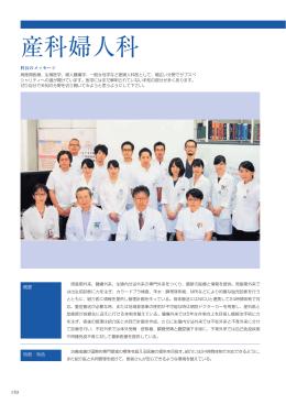 産科婦人科 - 金沢医科大学