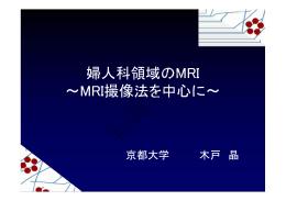 婦人科領域のMRI ∼MRI撮像法を中心に∼