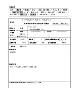 会津若松市婦人団体連絡協議会 (2.3.8.13.14) PDF形式60KB