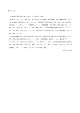 産科・婦人科 - 亀田メディカルセンター