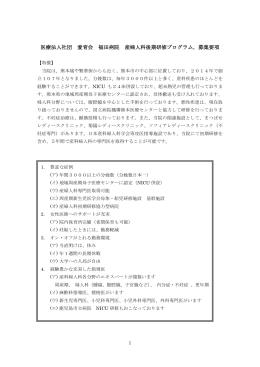 医療法人社団 愛育会 福田病院 産婦人科後期研修プログラム,募集要項