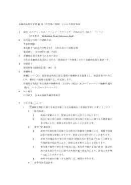 金融商品取引法第 37 条(広告等の規制)