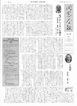 同窓会報 高校 四日市