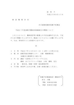 平成27年度函館市難病医療講演会の開催に係る報道について