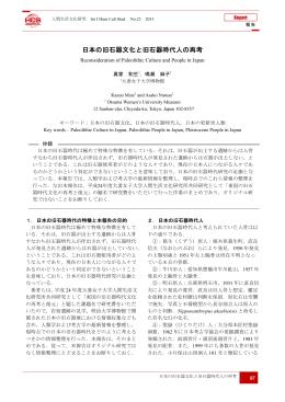 日本の旧石器文化と旧石器時代人の再考 - J