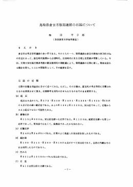 鳥取県倉吉市服部遺跡の石器について