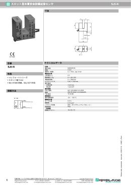 1 スロット型本質安全防爆近接センサ SJ5-N