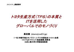 トヨタ生産方式(TPS)の本質と 生産方式(TPS)の本質と ITを活用した