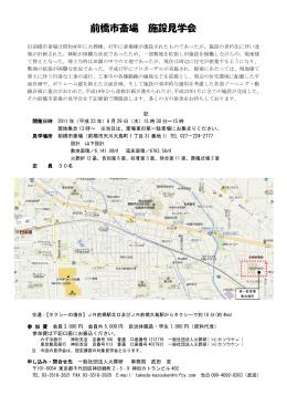 前橋市斎場 施設見学会