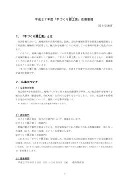 平成27年度「手づくり 郷土賞」応募要領