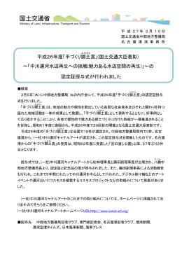 「手づくり郷土 賞」(国土交通大臣表彰) ~「中川運河水辺再生への挑戦