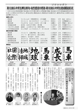 第13回小中学生郷土俳句・自然愛護の標語・第10回小中学生書道展