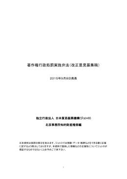 著作権行政処罰実施弁法(改正意見募集稿)