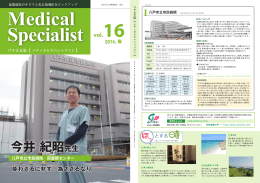 八戸市立市民病院 周産期センター 今井 紀昭先生 能わ