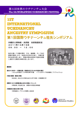 1ST INTERNATIONAL UCHINANCHU ANCESTRY SYMPOSIUM