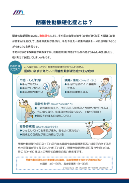 閉塞性動脈硬化症とは?
