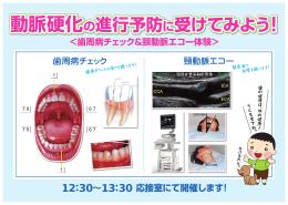 歯周病チェック&頸動脈エコー体験