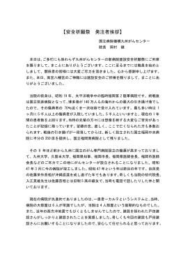 【安全祈願祭 発注者挨拶】 - 国立病院機構九州がんセンター