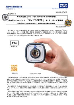 超小型アクションカメラ 「プレイショット」 11月12日(木)新