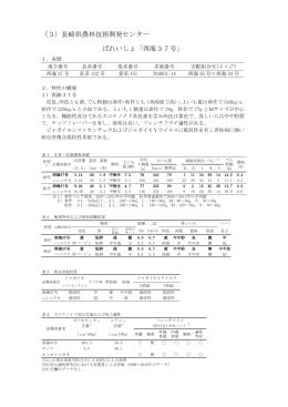 (3)長崎県農林技術開発センター ばれいしょ「西海37号」
