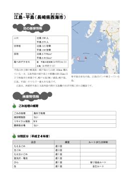江島 ・平島 (長崎県西海市 )