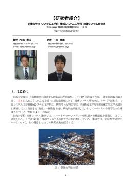 【研究者紹介】 - 日本フルードパワーシステム学会