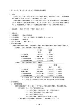 (2)ジャガイモシストセンチュウの防除体系の実証