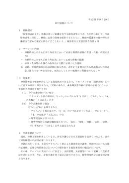 同行援護について 説明会資料(PDF)