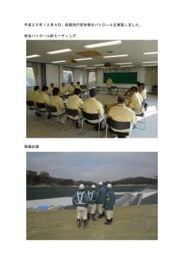 平成25年12月4日、役員同行安全衛生パトロールを実施しました。 安全